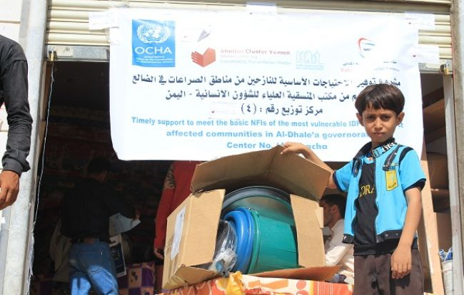 Aid that are distributed to the most vulnerable IDPs in Al-Dhale