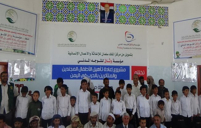 Rehabilitation of child soldiers and affected by war in Yemen